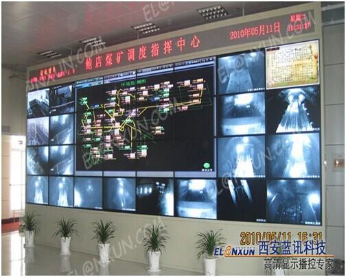 鲍店煤矿指挥中心屏幕拼接系统项目