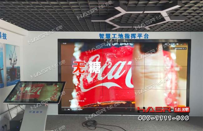 中建智慧工地指挥平台46寸3X3液晶拼接屏项目